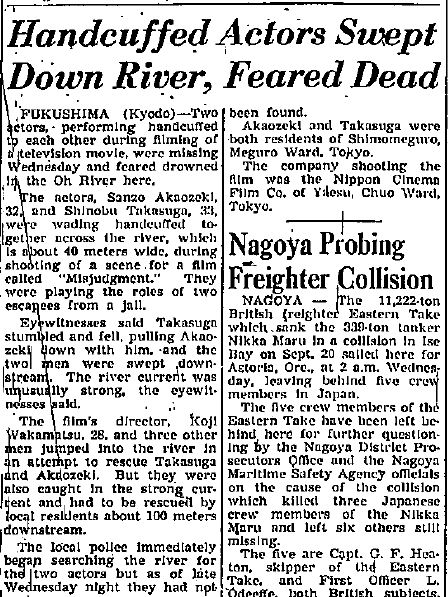 Actors Drown_Japan Times_1October1964