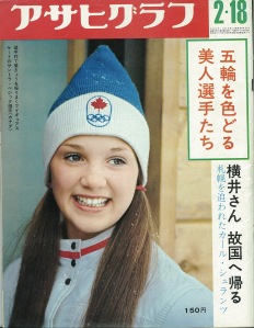 Sandra Bezic on the cover of Asahi Graf, February 18, 1972