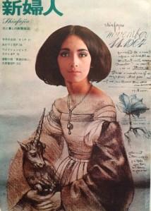 Shinfujin, 11 November1964