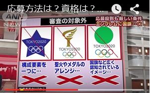 NHK logo report 2