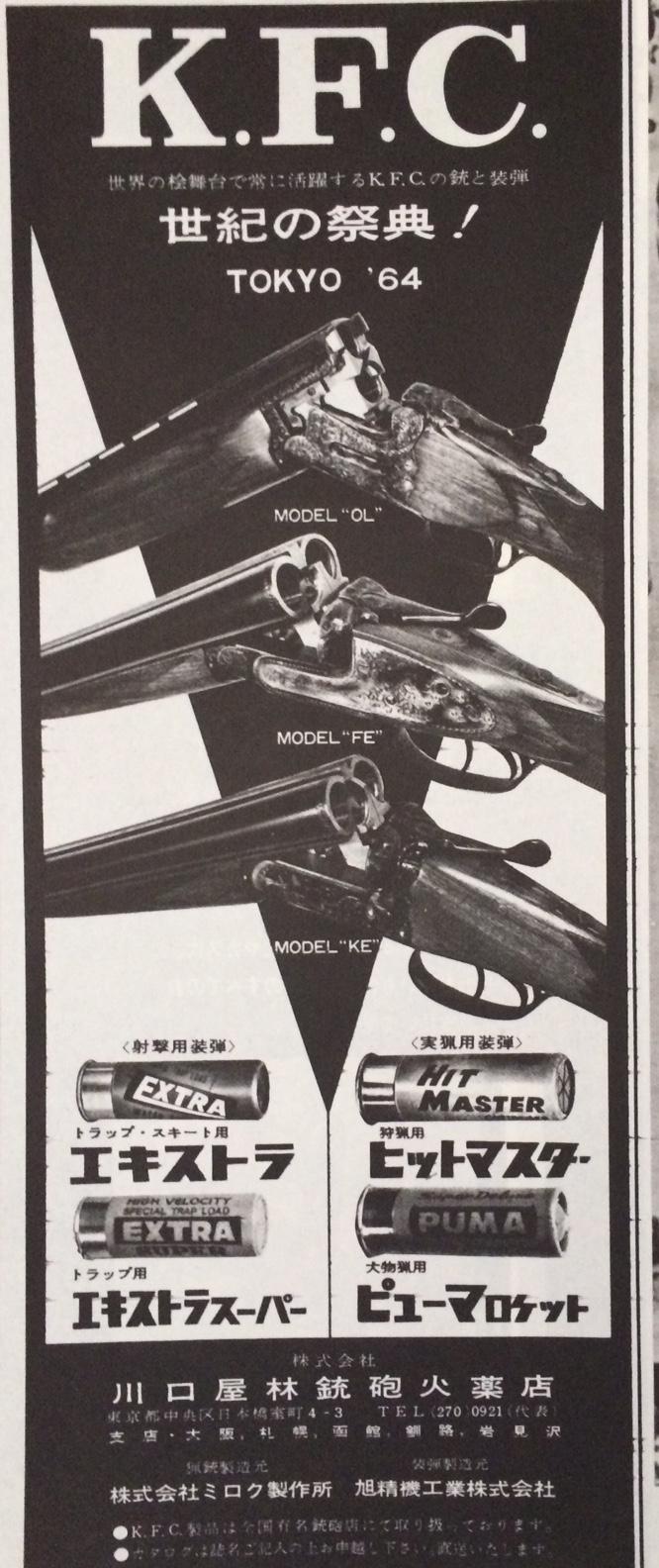 KFC rifle advertisement