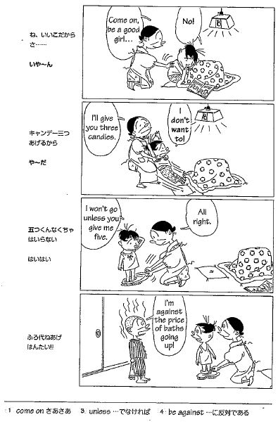 Sazae-san_I'm Against Price of Bath Going Up
