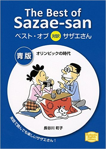 The Best of Sazae-san