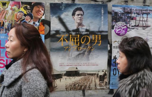 Japan Film Unbroken