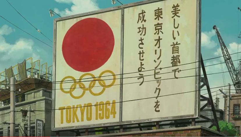 Up on Poppy Hill_Olympic Sign
