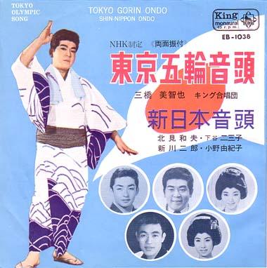 tokyo-gourin-ondo-2