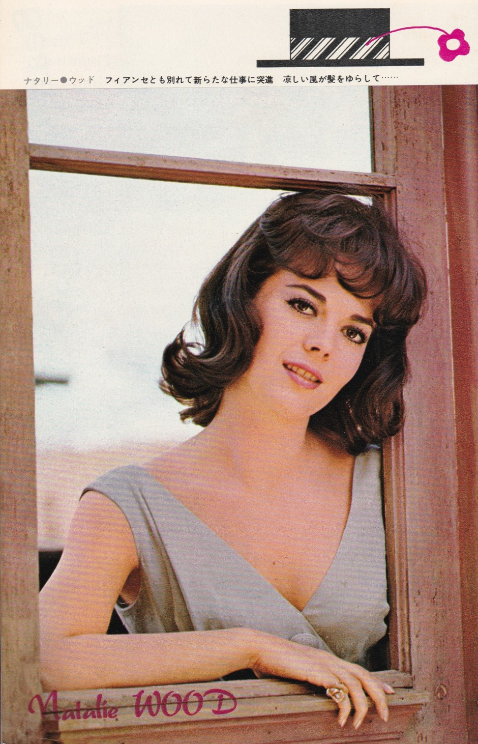 Eiga no Tomo_August 1964_Natalie Wood