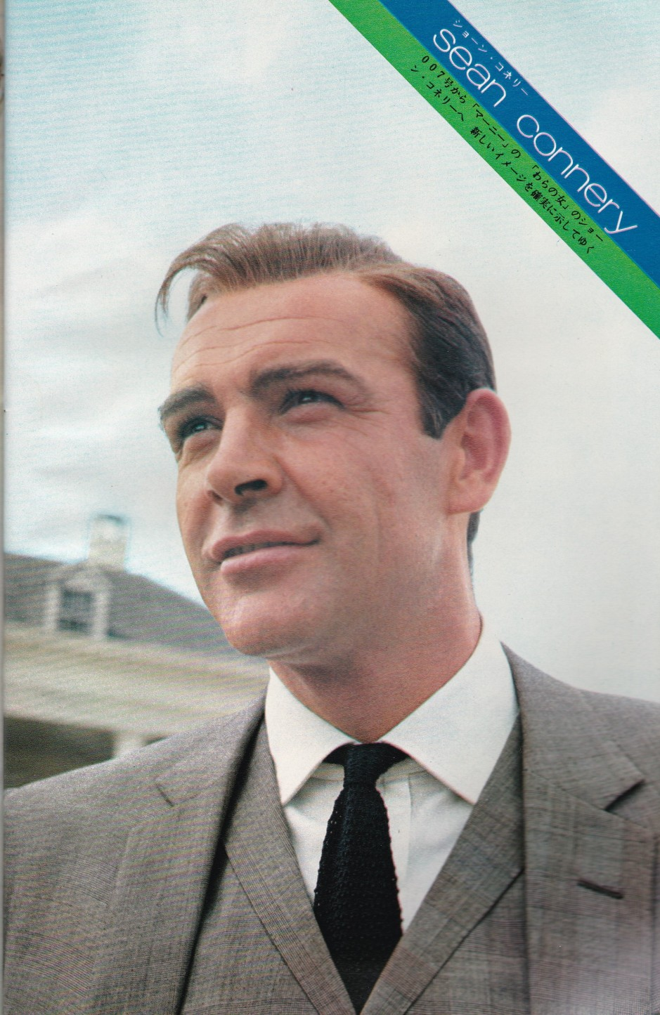 Eiga no Tomo_November_1964_Sean Connery