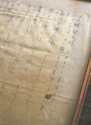 Kokichi Tsuburayas suicide note