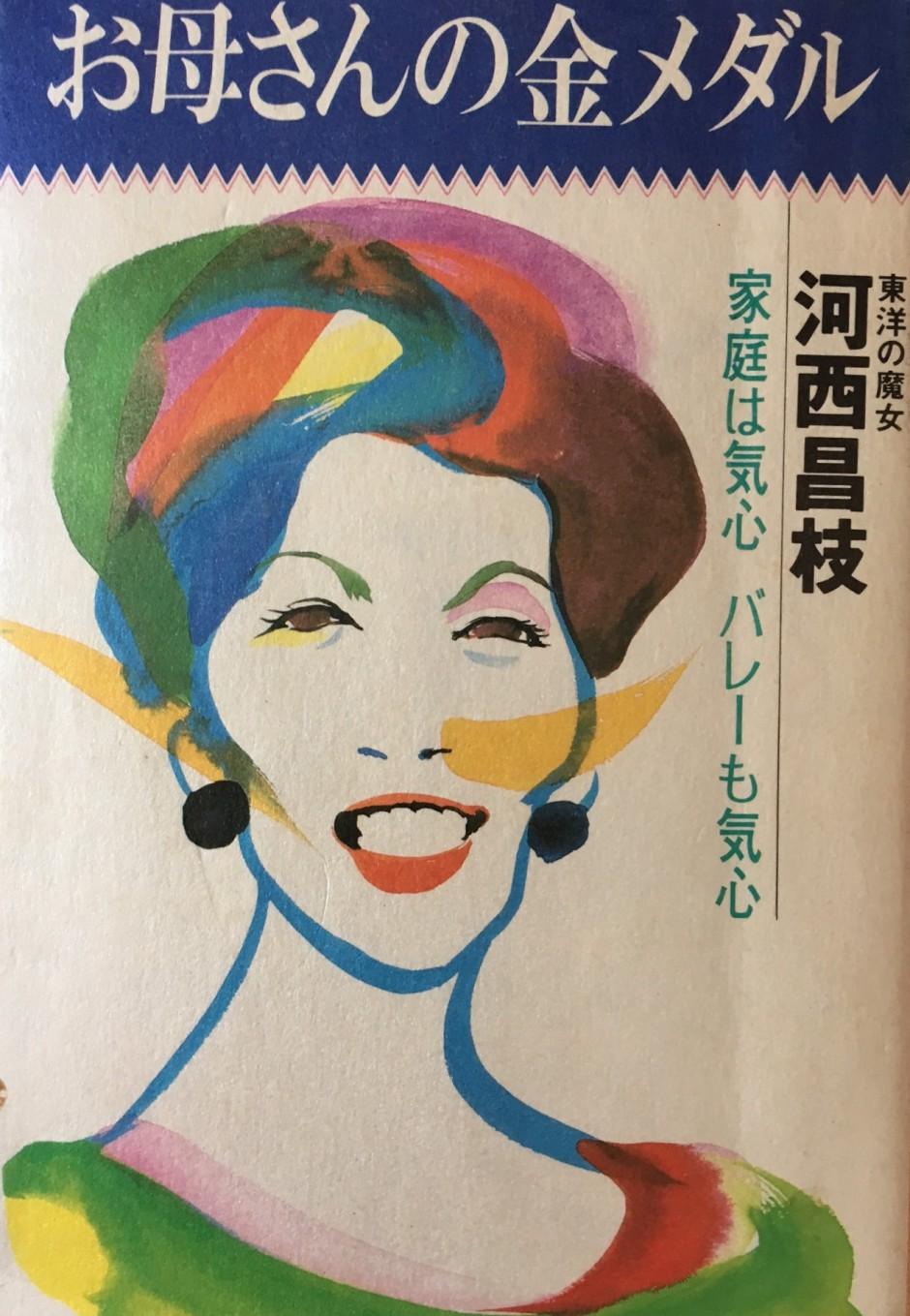 okaasan no kin medaru_Kasai Masae cover