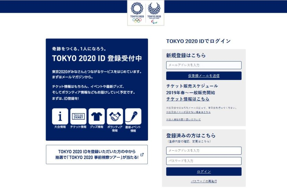Tokyo 2020 Registration Page